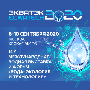 ЭКВАТЭК – все профессионалы и эксперты водной отрасли в одно время на одной площадке!